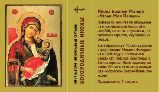 Молитва иконе утоли мои печали на русском